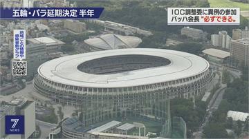 國際奧委會主席信心喊話 東京奧運必能順利舉行