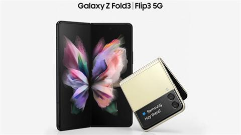 三星宣布8/11舉辦全球發表會,料將公布Galaxy Z Fold3、Z Flip3等新款摺疊機型