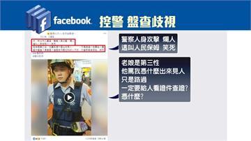 「第三性」民眾著女裝遭盤查 控警人身攻擊
