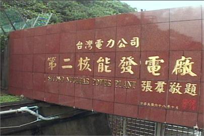 快新聞/核二廠1號機20:00開始降載 凌晨解聯停機