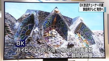 日本家電大廠宣布 11月發售全球首款8K電視