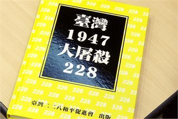 將滿71年! 228和平促進會出新書籲政府平反