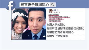 飛官吳彥霆墜機殉職 妻子PO文「我和兒子會堅強」