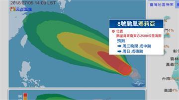 瑪莉亞路徑西修 恐成強颱擦邊台灣北端