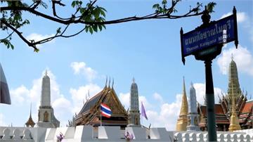 赴泰國旅遊注意!泰簽新規定今上路 需提供財力證明