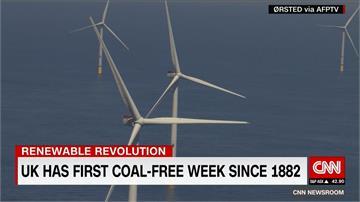 英國140年來頭一遭 全國一週未用煤炭發電