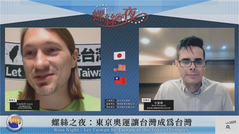 破13萬!旅日美國人發起連署 呼籲日本奧會讓台灣正名