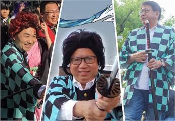 快新聞/《鬼滅之刃》旋風席捲台灣政壇 南北首長不約而同Cosplay「炭治郎」