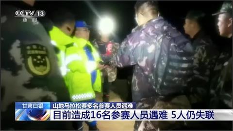 山地馬拉松遭遇惡劣天氣 至少16死5失蹤