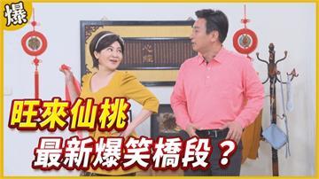 《黃金歲月-EP2精采片段》旺來仙桃   最新爆笑橋段?