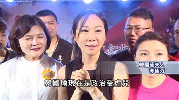韓國瑜陷入私德風暴 李佳芬護夫嗆:有槍就直接開槍