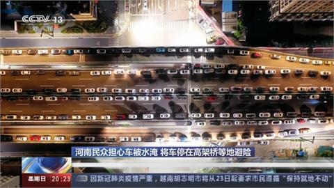 中國河南鄭州又暴雨! 24萬人緊急轉移