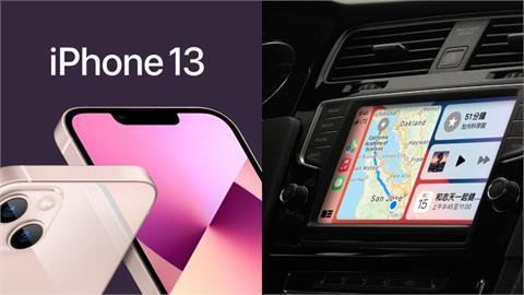 iPhone 13又出Bug!果粉怨連接CarPlay「無法播歌」解決方法曝光