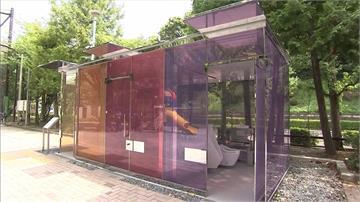 日本澀谷「透明」公廁一眼看光光 民眾讚嘆「非常安全」