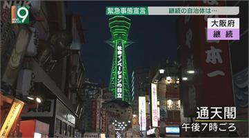 日39縣解除緊急事態 大阪自行解禁