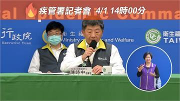 LIVE/防清明連假疫情破口 指揮中心最新防疫說明
