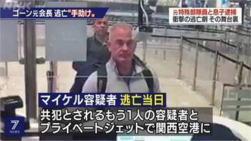 美國父子涉助高恩潛逃 周二引渡至日本審理