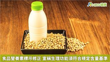 食品營養素標示修正 宣稱生理功能須符合規定含量基準