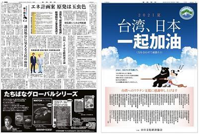 快新聞/台灣、日本一起加油!東奧前夕80團體、企業「再登報感謝日本」