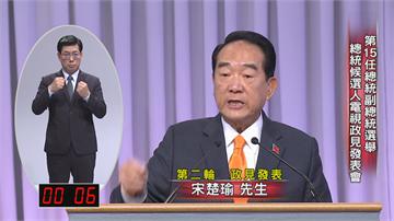 快新聞/宋稱若當選會「清查黨產」 哽咽不捨反滲透法斷農民財路