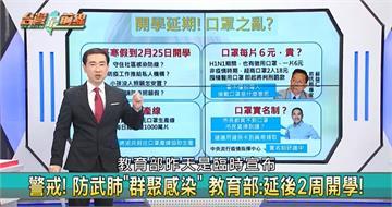 台灣最前線/武肺開學之亂 家長崩:誰敢請防疫假?