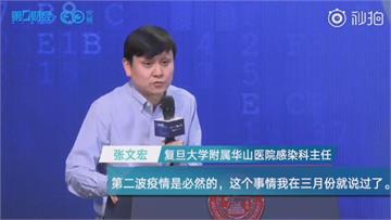 中國雲南進入戰時狀態 張文宏:冬天必然出現第二波疫情