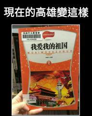 高雄成中國統戰擴散地?圖書館又見統一思想書籍