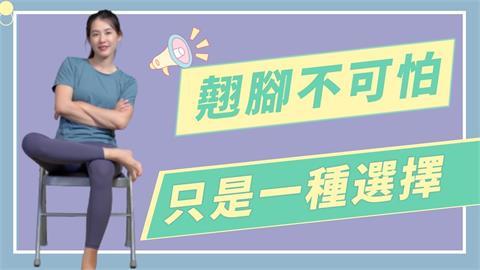 習慣翹腳竟是健康警訊!正妹物治師指「身體穩定性不足」 久了恐傷身
