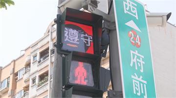 等紅燈不無聊!台南行人號誌增動畫顯示屏
