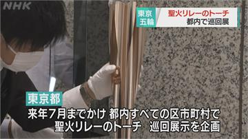 東奧、帕運延一年 東京聖火巡迴展開鑼