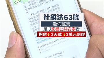 提案重罰假新聞惹議 行政院:部分委員個人意見