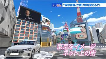 在家就能逛百貨公司!日本新創推VR虛擬商城
