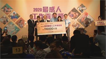 「默默付出」為社會帶來溫暖的力量! 人力銀行舉辦「2020最感人工作貢獻獎」