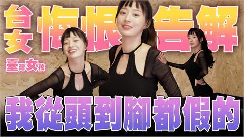 全身都是假?台灣女孩認改造「這些部位」 喊:想擁有自己沒有的