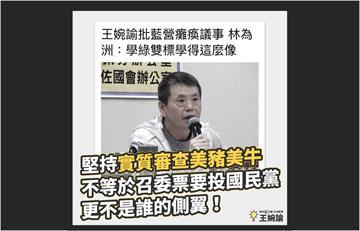 快新聞/批國民黨霸佔主席台 王婉諭:難以放心把召委票投給這樣的國民黨