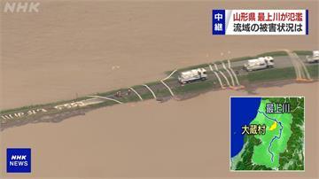 暴雨狂炸!山形河川氾濫500戶民宅泡水
