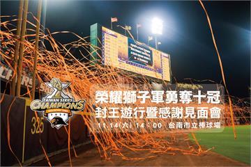 快新聞/統一獅奪隊史第10冠!「封王遊行暨感恩見面會」14日14時台南棒球場出發