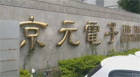 京元電積極擴產 資本支出調高逾7成至160億元