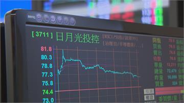 美制裁中企業現轉單效應 日月光股價創11個月新高