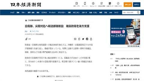 中國海警頻近釣魚台 日防衛省擬建海上運輸部隊
