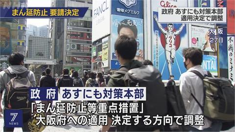 大阪、宮城等疫情擴大!  實施「防止蔓延」措施