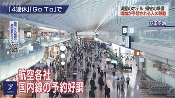 疫情恐再度失控? 日本四連休旅館、航班客滿