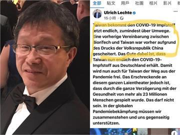 德議員證實採購BNT「中國施壓告吹」!謝志偉:不然早送齊5百萬劑