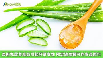 為避免蘆薈產品引起肝腎毒性 限定這兩種可作食品原料