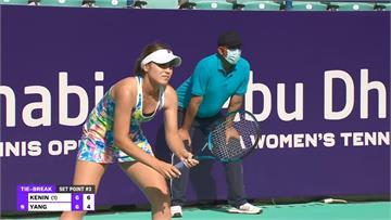 阿布達比女網公開賽 頭號種子首戰險爆冷