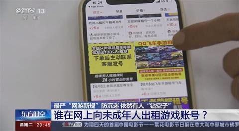 中國推最嚴網遊新規一個多月 仍有未成年人鑽漏洞