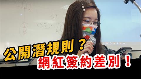 輔大女神變裝挑戰一日講師 竟遭學生嗆:可以大聲點嗎?