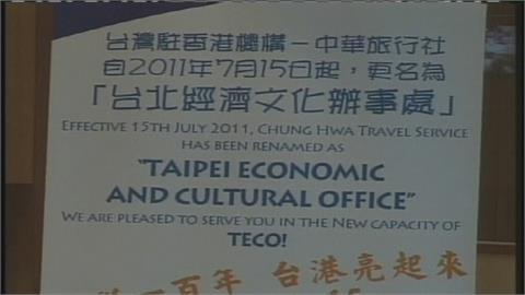 拒簽一中 我駐香港辦事處被迫關門   美國國務院公開聲援台灣