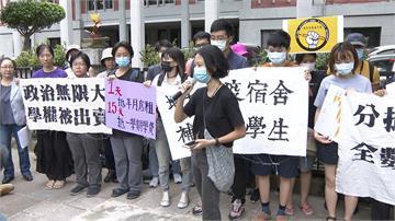 中國舊生不能來! 境外生小組教部外抗議