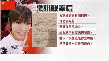 劉樂妍「怕狗被吃」求法官讓她回中國 許淑華建議:你乾脆放棄國籍